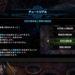 【MHWアイスボーン】覚醒武器のリセマラ方法や不要な武器を龍光石に変える方法や裏技