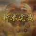 【天稲のサクナヒメ】稲作・米作りのコツ。肥料の集め方。自分用メモ